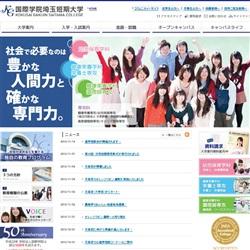 国際 学院 埼玉 短期 大学